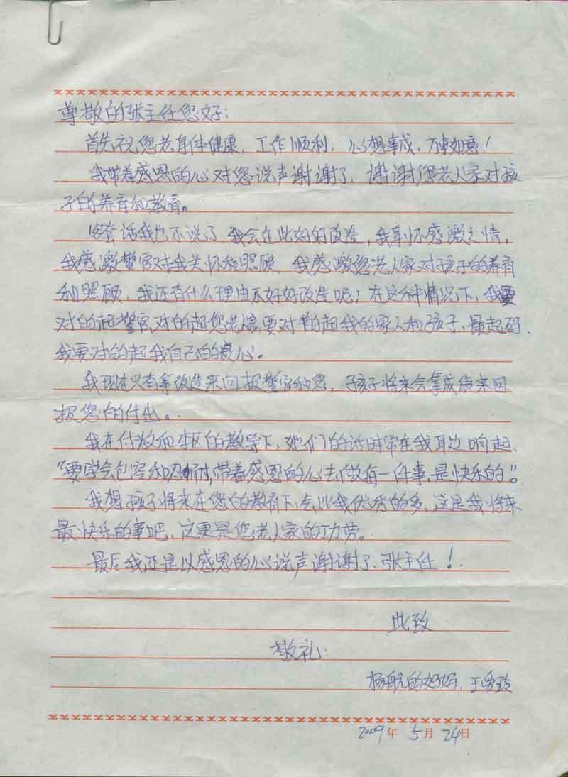 信件001