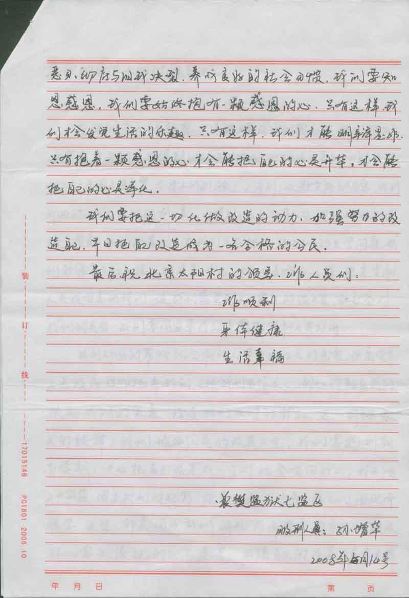 信件003