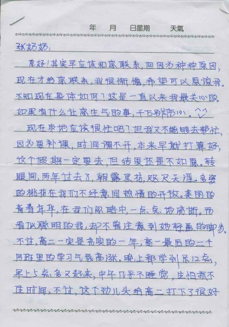 信件006