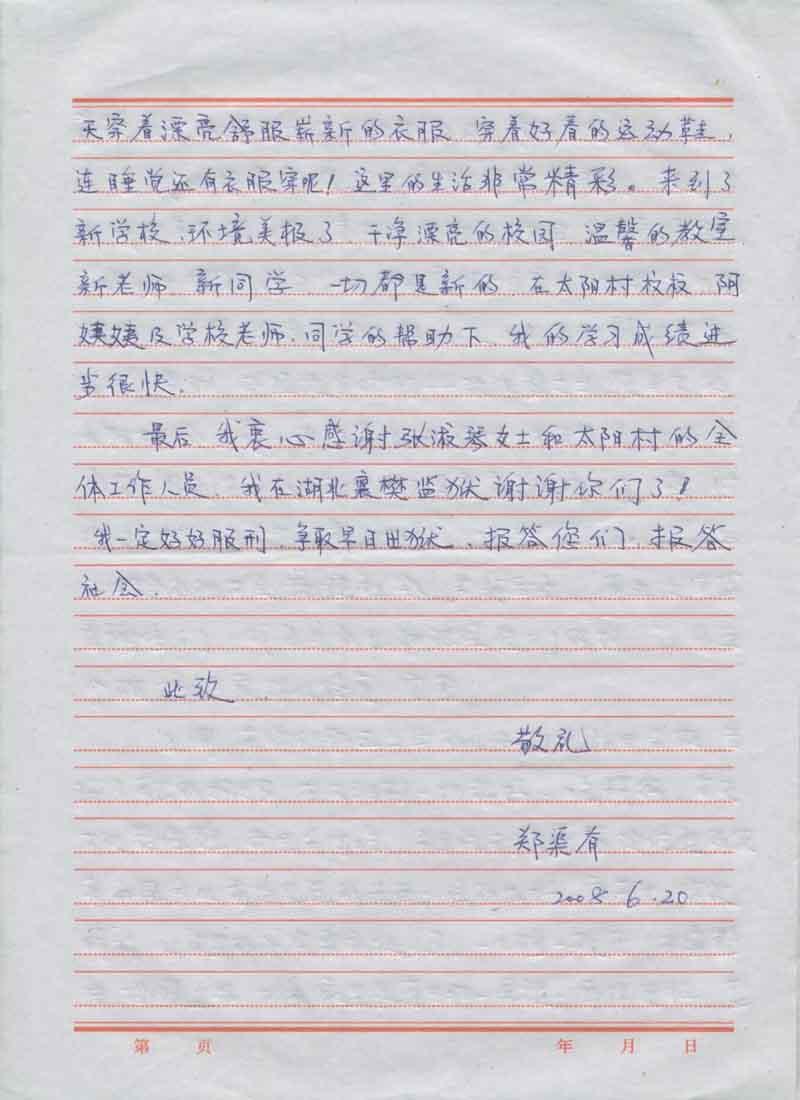 信件017