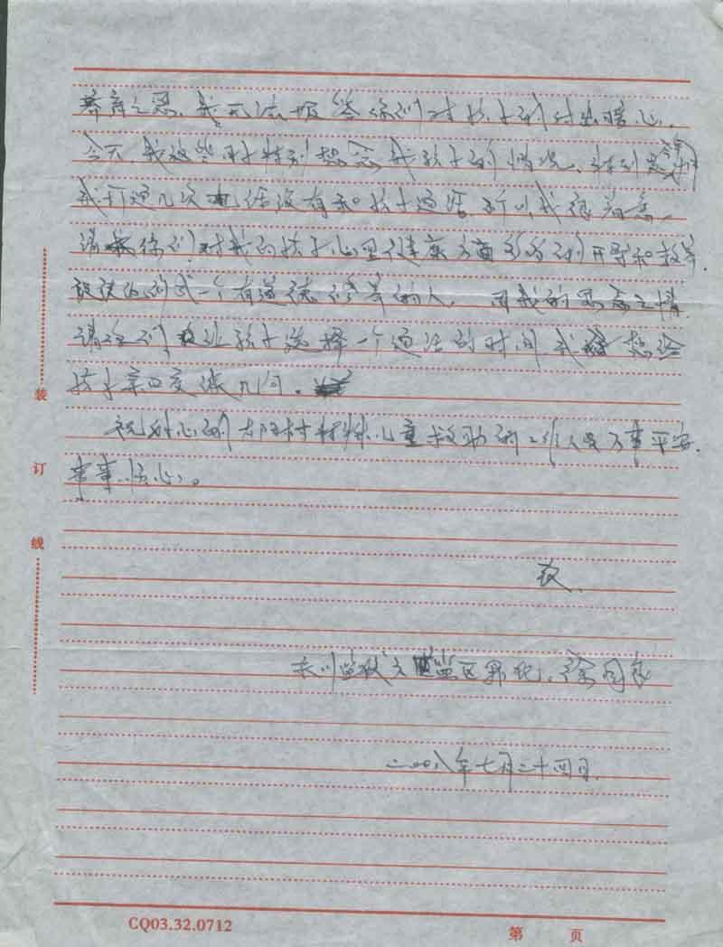 信件022