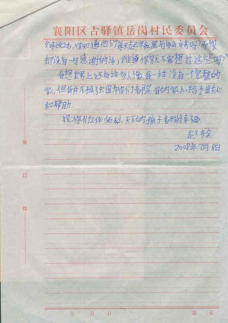 信件028