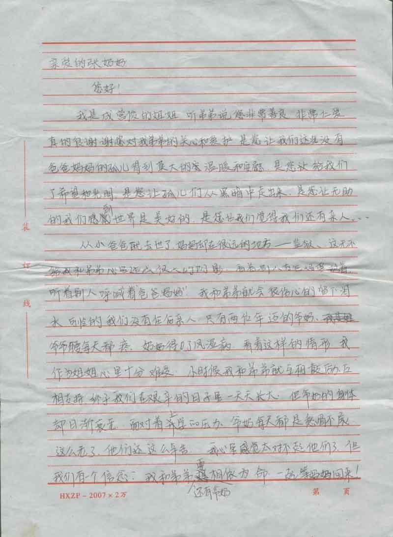 信件038