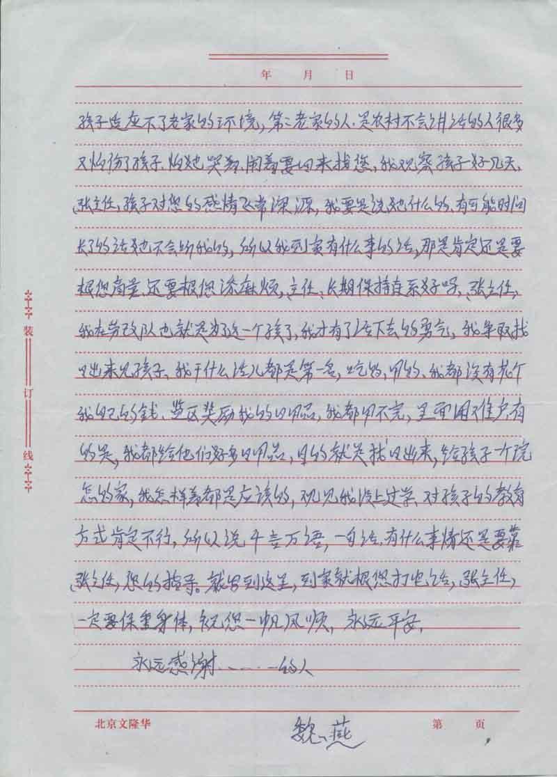 信件044