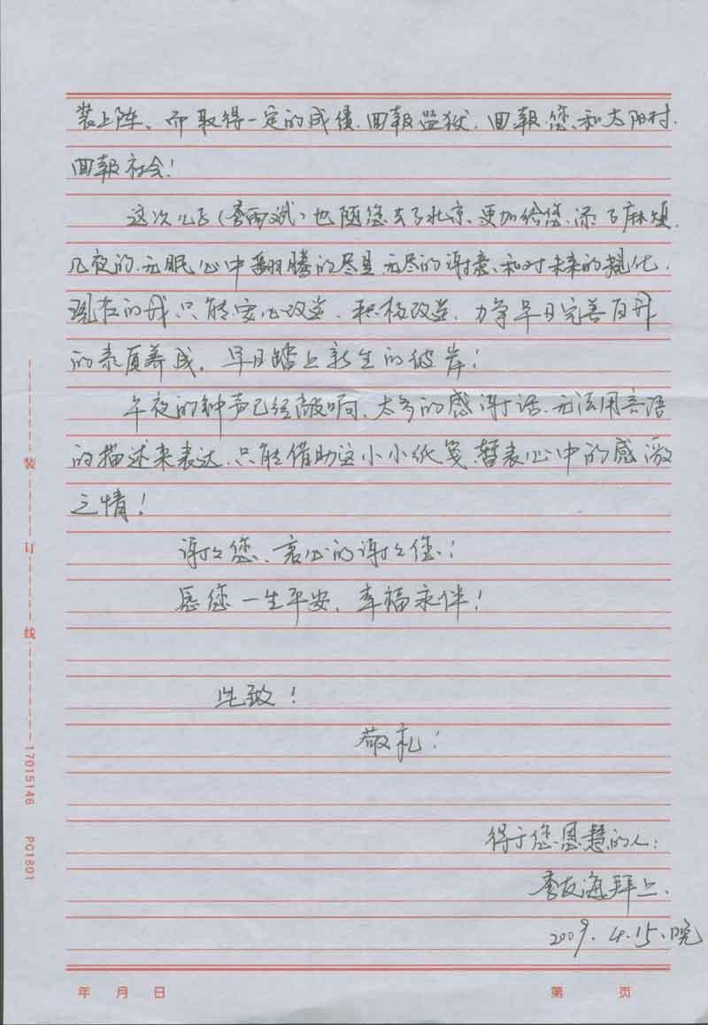 信件046