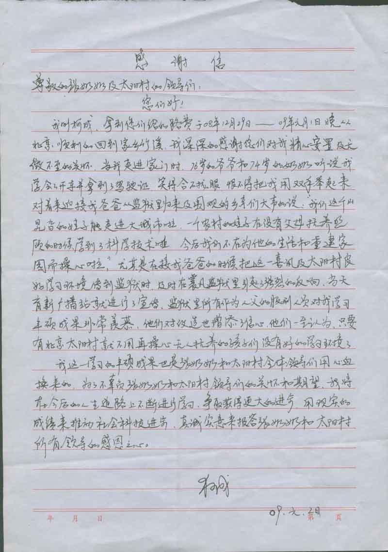 信件051