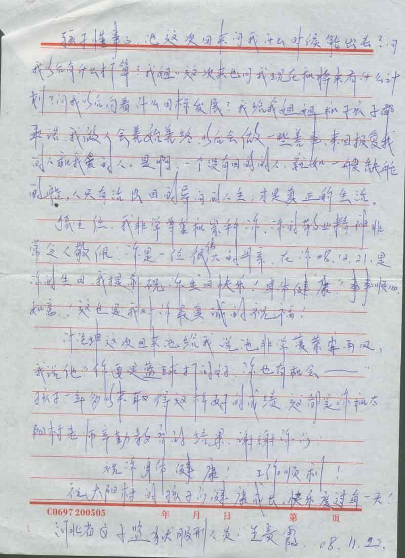 信件056
