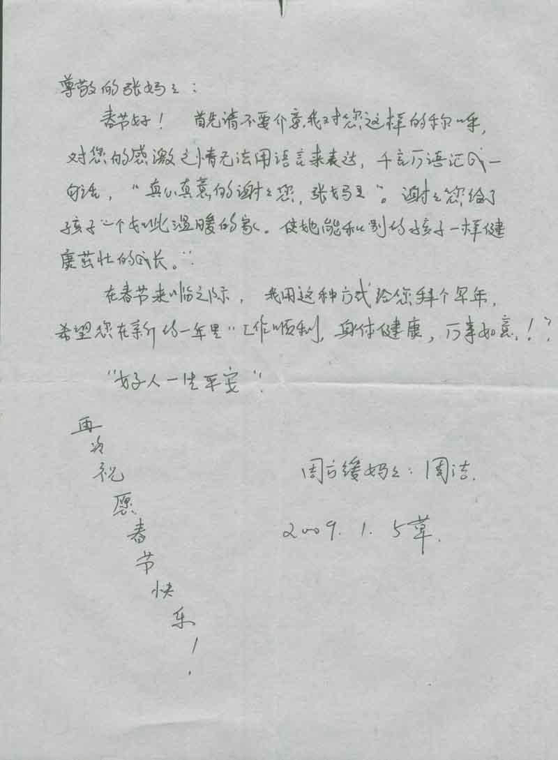 信件059