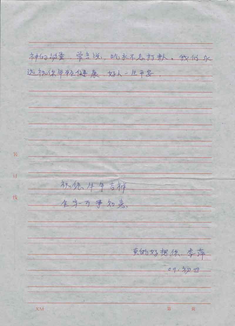 信件062