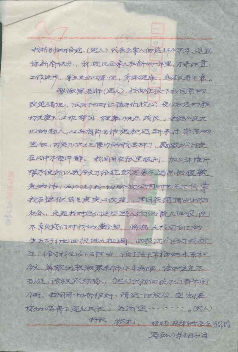 信件069