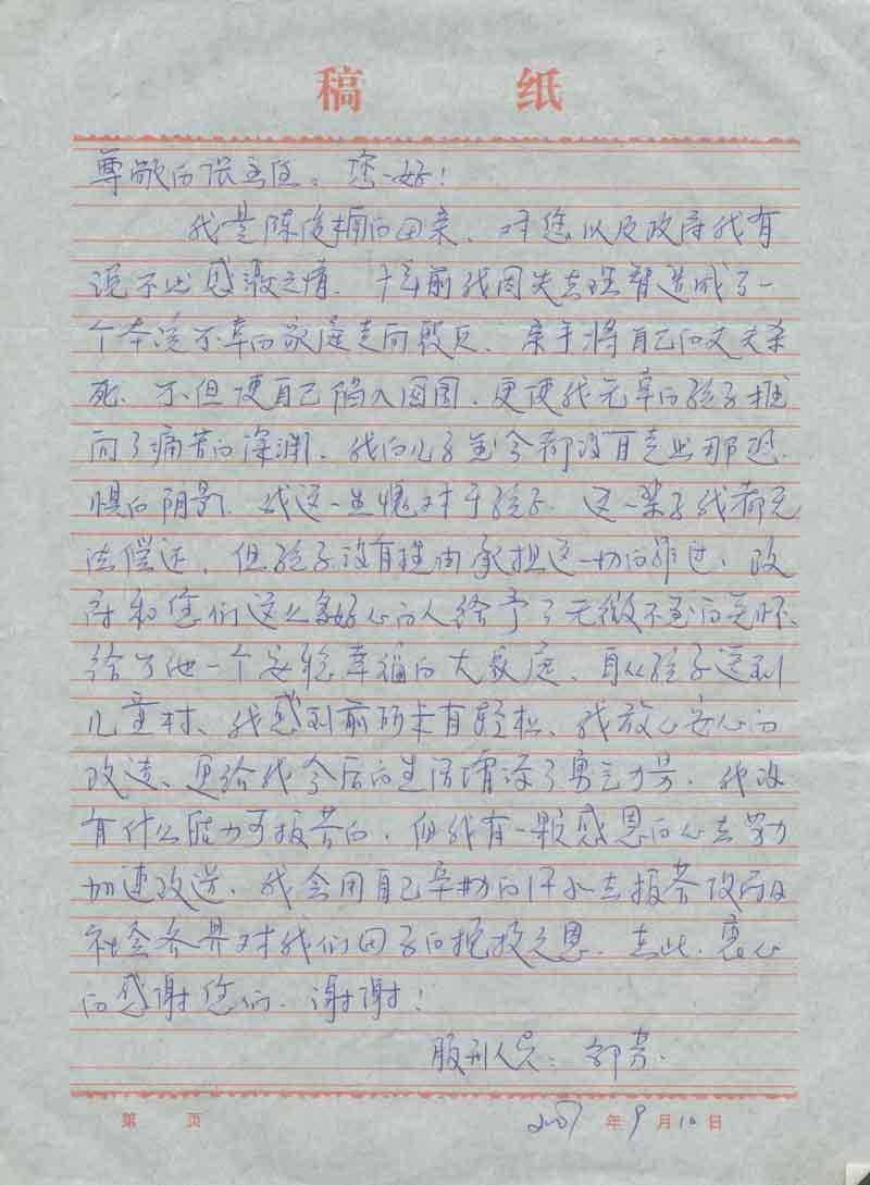 信件074