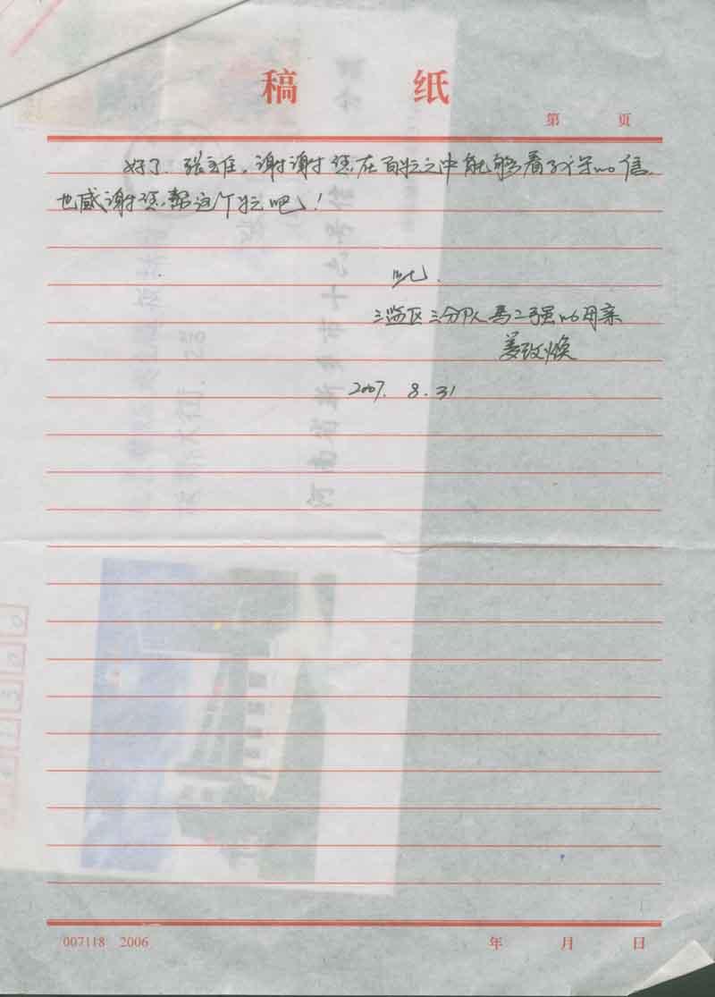 信件076