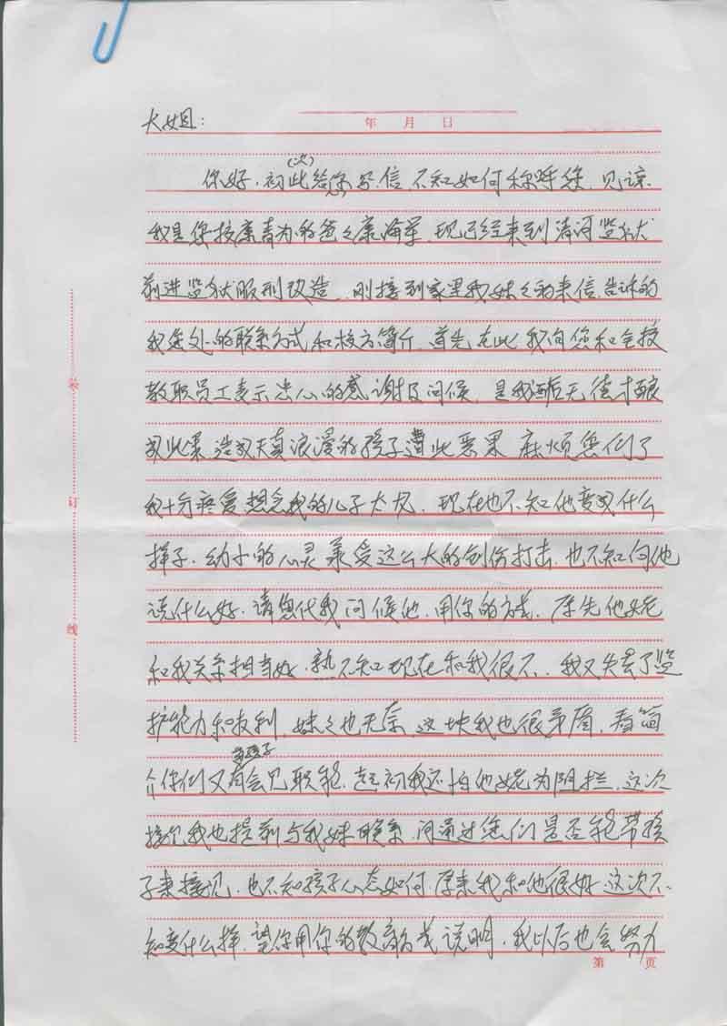 信件089