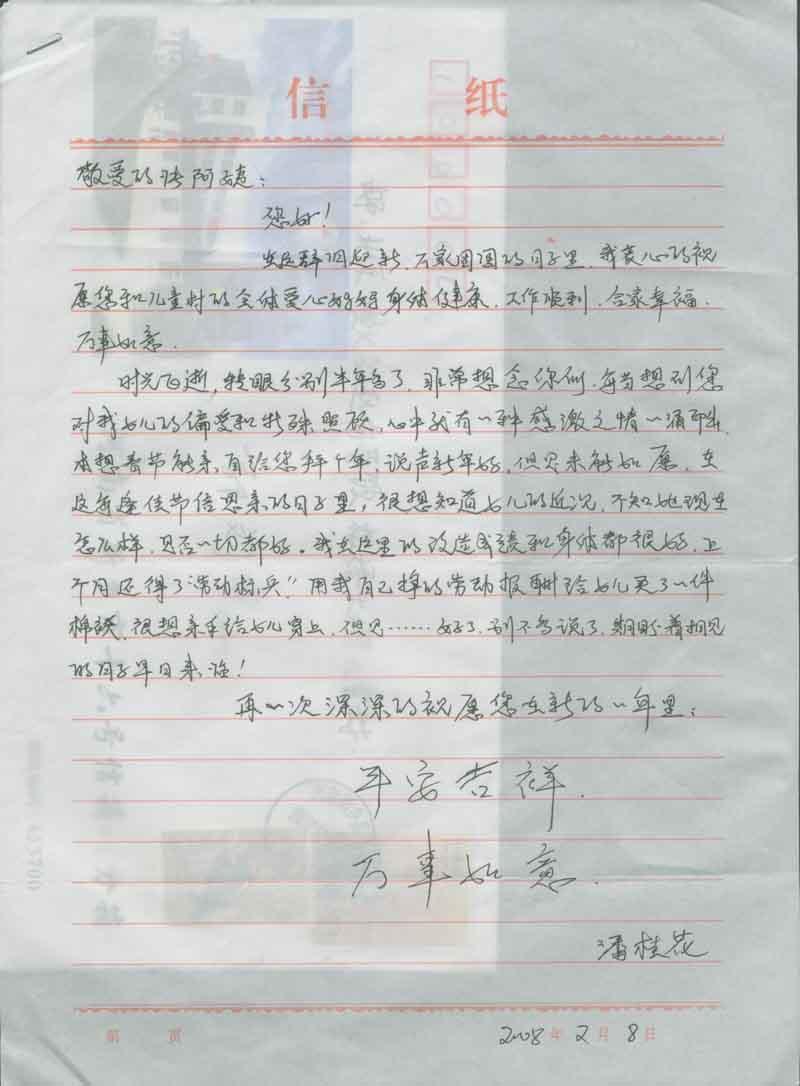 信件091