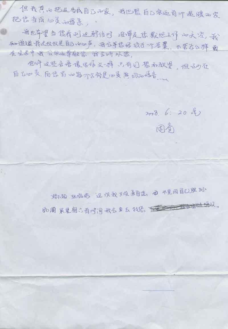 信件096